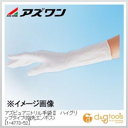 アズピュアニトリル手袋II  L 1-4773-52 1箱(100枚/袋×10袋)