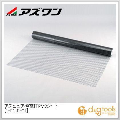 アズピュア導電性PVCシート 静電対策用品 グリッド 1370mm×0.3mm×30m 1-5115-01 1 ロール
