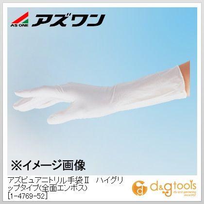 アズピュアニトリル手袋II ハイグリップタイプ(全面エンボス) クリーンルーム用手袋 M (1-4769-52) 1箱(100枚/袋×10袋)
