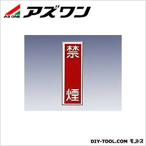 アズワン 産業標識 貼3 禁煙  90×360mm 9-170-03 1 枚