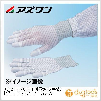 アズピュアPUコート導電ライン手袋(指先コートタイプ) 静電対策手袋 緑(手首部) M 1-4795-03 10 双
