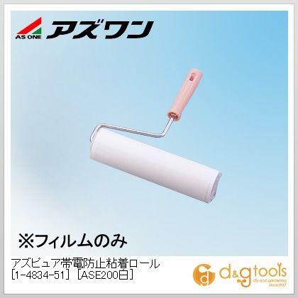 アズピュア帯電防止粘着ロール [ASE200白] 5S対策用品  200mm 1-4834-51 10 本
