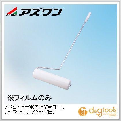 アズピュア帯電防止粘着ロール [ASE320白] 5S対策用品  320mm 1-4834-52 1 本