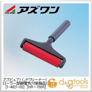 アズピュアハンドクリーナー(ローラー部静電気対策商品) [HR-150R] 5S対策用品 赤 W150×φ30mm 1-4821-03 1 本