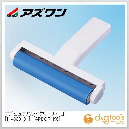 アズピュアハンドクリーナーII [APDCR-K6] 5S対策用品  W180×L170×φ30mm 1-4833-01 1 本