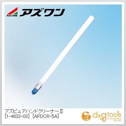 アズピュアハンドクリーナーII [APDCR-5A] 5S対策用品  L125×φ5mm 1-4833-03 1 本