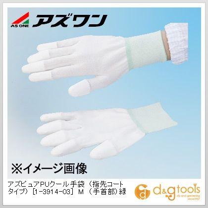 アズピュアPUクール手袋(指先コートタイプ) 5S対策用手袋 (手首部)緑 M 1-3914-03 10 双