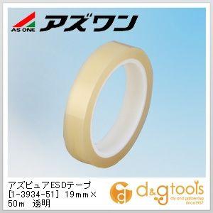 アズピュアESDテープ 透明 19mm×50m 1-3934-51 1袋(10本)