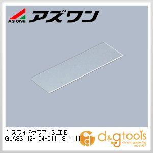 白スライドグラス SLIDE GLASS [S1111] 縁磨No.1   2-154-01 1箱(100枚)