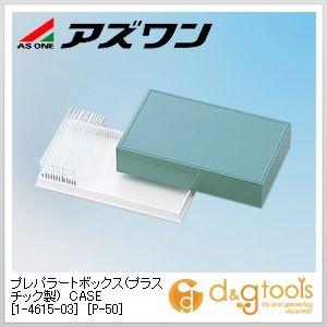 プレパラートボックス(プラスチック製) CASE [P-50] 50枚用 135×83×33mm (1-4615-03)
