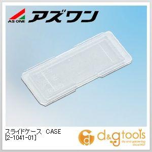 スライドケース CASE 1枚用   2-1041-01 1ケース(100個)