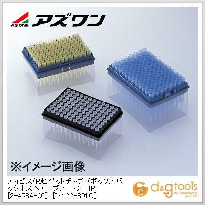 アイビス(R)ピペットチップ(ボックスパック用スペアープレート) TIP [IN122-801C]   2-4584-06 1ケース(96本/プレート×10プレート)
