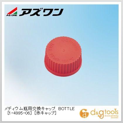 メディウム瓶用交換キャップ [赤キャップ] (1-4995-06)