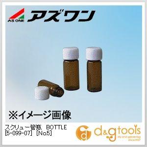 スクリュー管瓶 [No.5] 褐色 (5-099-07)