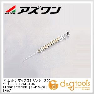 アズワン ハミルトンマイクロシリンジ(700シリーズ) [750] 固定針型 N 標準型 PT-2   2-415-01