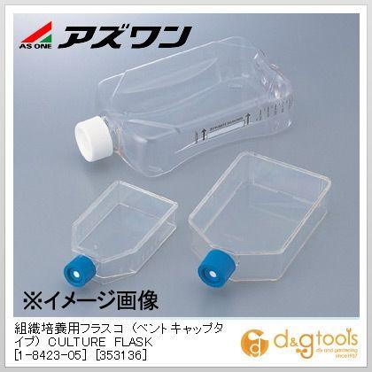 組織培養用フラスコ(ベントキャップタイプ) [353136] 250ml (1-8423-05) 5本/袋×12
