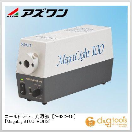 コールドライト 光源部 [MegaLight100-ROHS] 小型、ベーシックタイプ (2-630-15)
