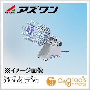 チューブローテーター [TR-350]   1-5181-02