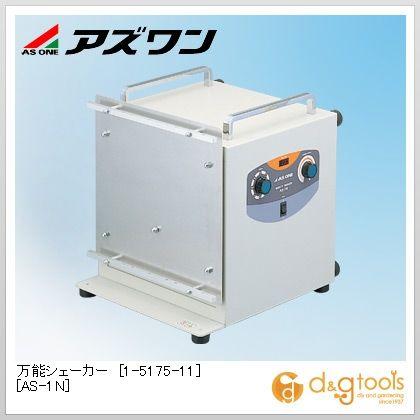万能シェーカー[AS-1N]振とう器  480×442×477mm 1-5175-11