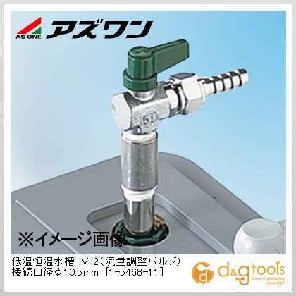 アズワン 低温恒温水槽 V-2(流量調整バルブ)  接続口径φ10.5mm 1-5468-11