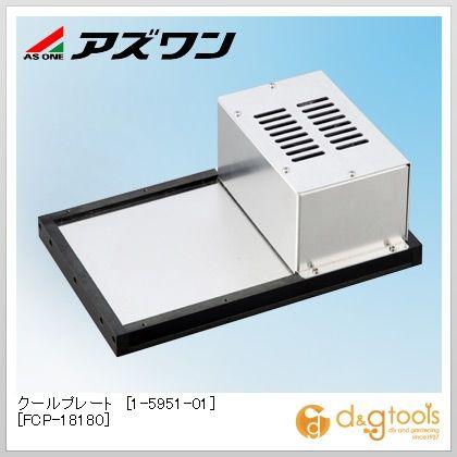 クールプレート [FCP-18180]冷却機器 (1-5951-01)