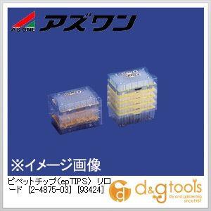 ピペットチップ(epTIPS) リロード [93424] 2〜200μl (2-4875-03) 1箱(96本/トレー×10)