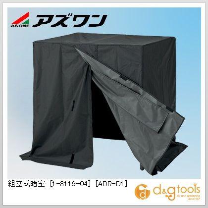 組立式暗室 [ADR-D1] 卓上型  900×750×900mm 1-8119-04