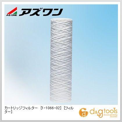 アズワン カートリッジフィルター [フィルター]  φ65×250mm 1-1066-02