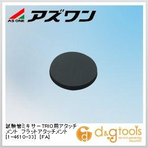 試験管ミキサーTRIO用アタッチメント フラットアタッチメント [FA] (1-4610-33)