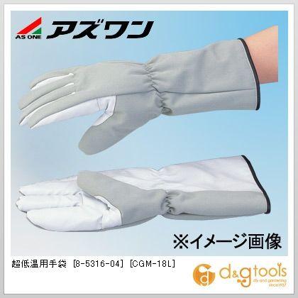 超低温用手袋 [CGM-18L] (8-5316-04) 1双