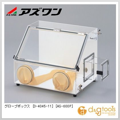 グローブボックス [AS-600P]  762×450×478mm 3-4045-11