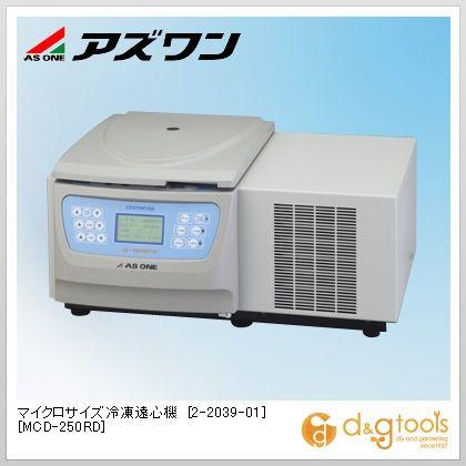 マイクロサイズ冷凍遠心機 [MCD-250RD]  550×435×280mm 2-2039-01