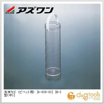アズワン 洗浄カゴ(ピペット用) [B-2型(中)]  φ140×430mm 4-028-02