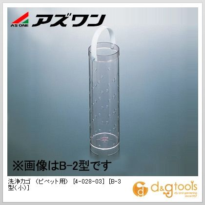 アズワン 洗浄カゴ(ピペット用) [B-3型(小)]  φ115×400mm 4-028-03