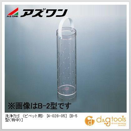 アズワン 洗浄カゴ(ピペット用) [B-5型(特中)]  φ140×600mm 4-028-05