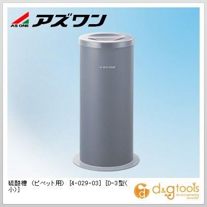 アズワン 硫酸槽(ピペット用) [D-3型(小)]  φ180×φ125×500mm 4-029-03