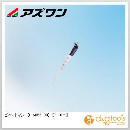 ピペットマン [P-10ml] (1-6855-08)