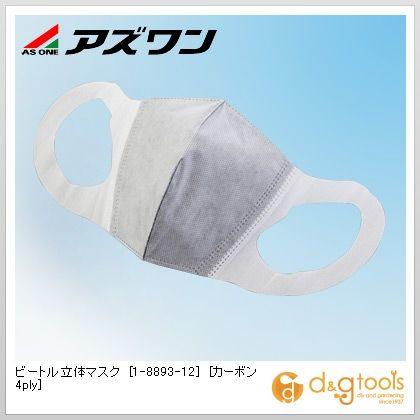 ビートル立体マスク [カーボン4ply] (1-8893-12) 1箱(1枚/袋×30枚)