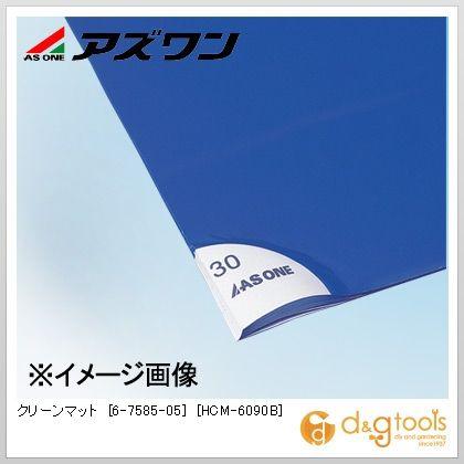 クリーンマット[HCM-6090B] ブルー 600×900mm  6-7585-05