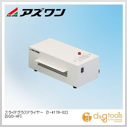 スライドグラスドライヤー [SGD-HF] ファン+ヒーター 300×174×120 (1-4178-02)