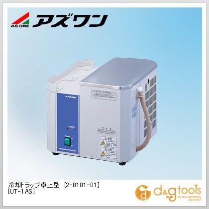 冷却トラップ卓上型 [UT-1AS] (2-8101-01)