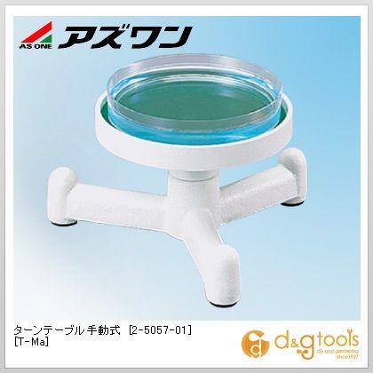 ターンテーブル手動式 [T-Ma]   2-5057-01