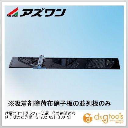 薄層クロマトグラフィー装置 吸着剤塗荷布硝子板の並列板 [100-3]   2-282-02