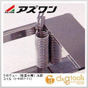 ラボヴュー (恒温水槽) 冷却コイル (1-5457-11)
