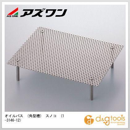 オイルバス (角型槽) スノコ   1-3146-12