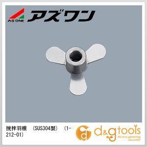 撹拌羽根 (SUS304製) (1-212-01)