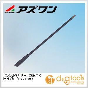 ペンシルミキサー 交換用撹拌棒2型 (1-229-05)