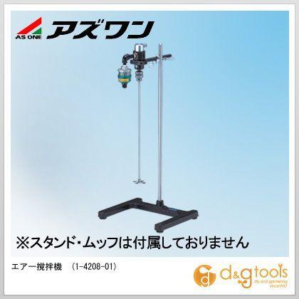 エアー撹拌機   1-4208-01