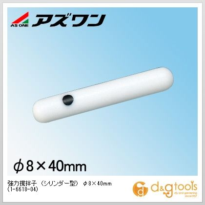 強力撹拌子 (シリンダー型)  φ8×40mm 1-6618-04
