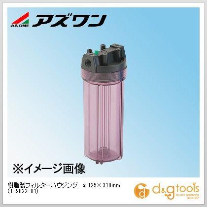 樹脂製フィルターハウジング  φ125×310mm 1-9022-01